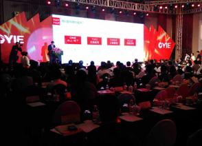 首届跨境大宗商品电商高峰论坛在沪举行