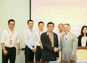 国烨跨境与美设国际签署战略合作协议