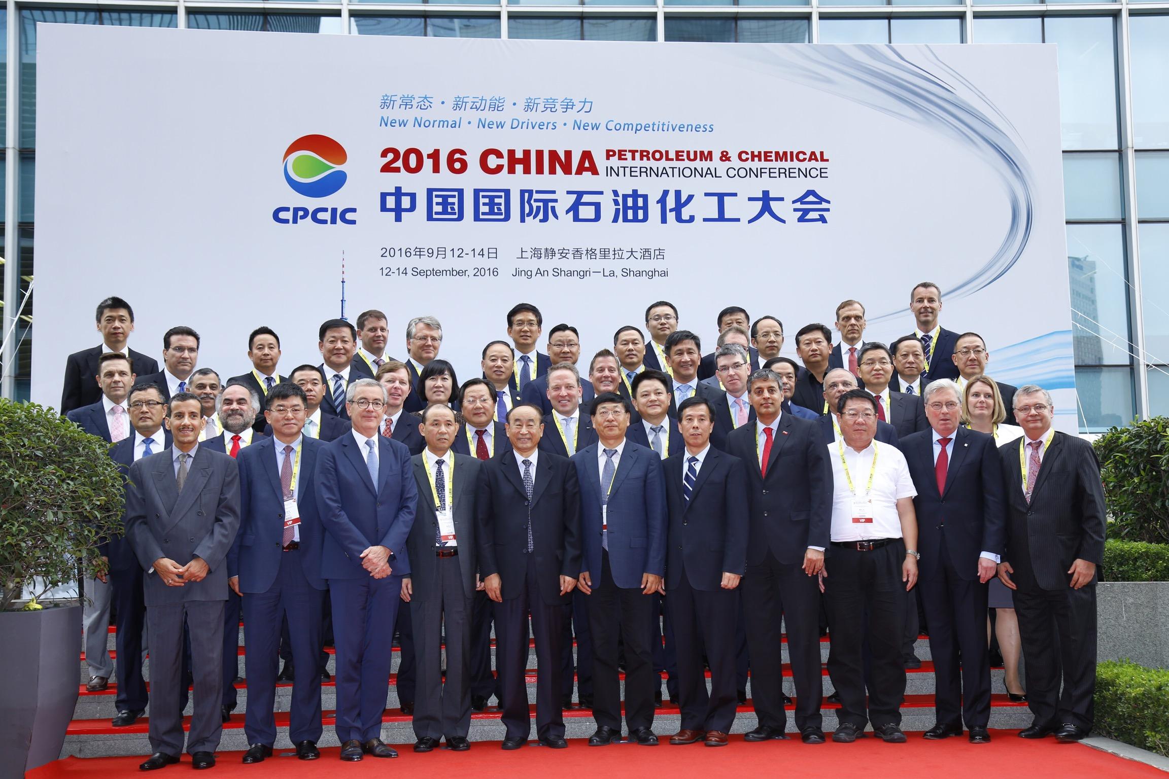 2016(第七届)中国国际石油化工大会隆重开幕 国烨跨境大宗商品电商平台盛装亮相