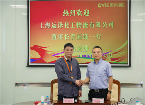 国烨跨境与上海运泽签署框架合作协议