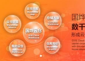 国烨跨境与江阴华西化工码头签署战略合作协议