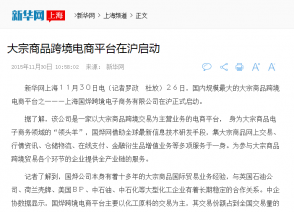 [Reported by Xinhua News Agency] Bulk Commodity Cross-border E-commerce Platform Started in Shanghai to Struggle for the Discourse Right of Pricing