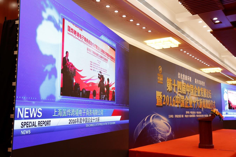 国烨跨境荣获2016中国最具影响力企业