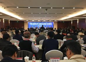 国烨跨境总裁居爱伟担任中国石化联合会常务理事