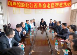 GYIE Cross-border implements targeted poverty alleviation in Jiangxi traditional revolutionary zone