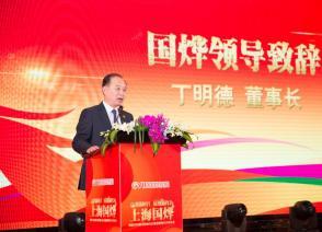 奋进新时代,展现新作为 上海国烨蝉联中国最具影响力企业盛典