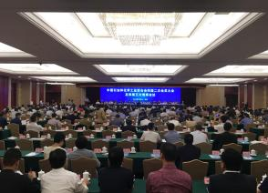 国烨跨境应邀参加石化联合会四届二次会员大会及四届五次理事会议