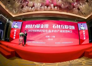 2019国烨跨境电商平台产业联盟峰会在上海召开