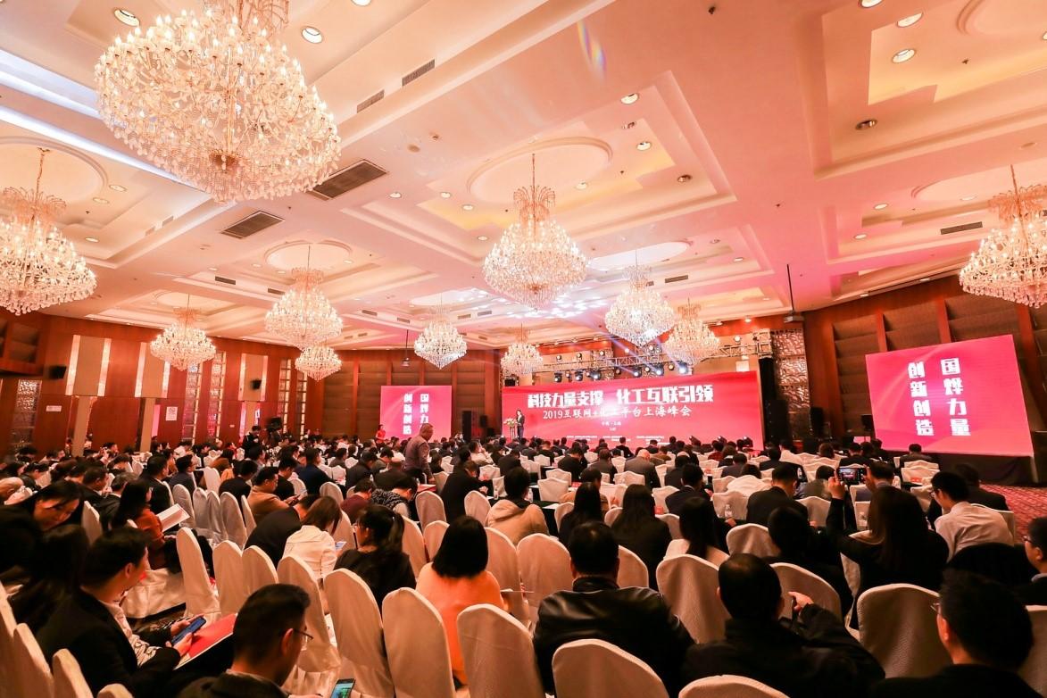 2019互联网+化工平台上海峰会在上海市金山区举行