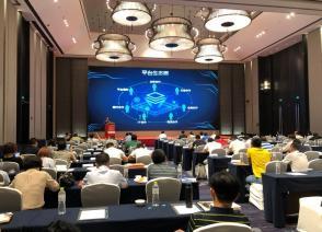 国烨能源集团在易贸2019(第十届)中国国际成品油原料及终端市场与创新发展高峰论坛上展示平台战略