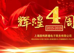 科技力量支撑  国烨互联引领 ——写在上海国烨跨境电子商务有限公司成立四周年之际