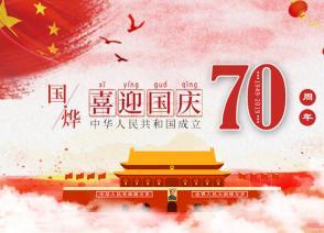 国烨能源集团庆祝中华人民共和国成立70周年贺词