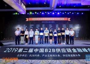 国烨跨境荣获2019第二届中国B2B供应链金融创新大奖
