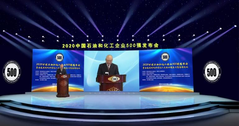 重磅!位居29名,2020年中国石油和化工企业500强揭晓!
